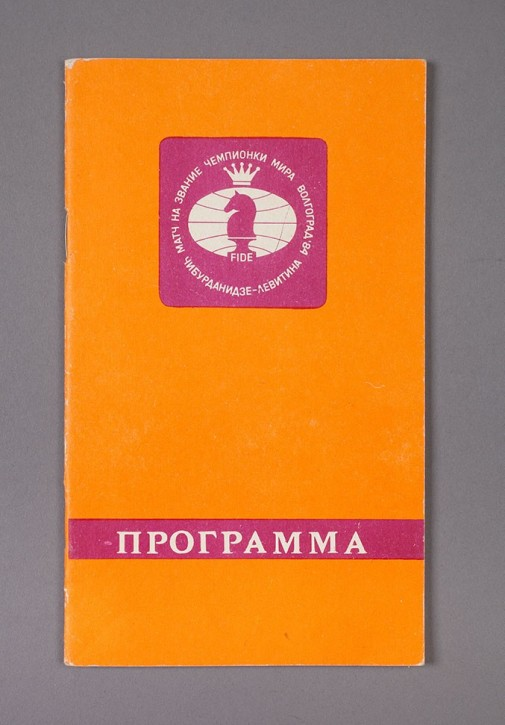 1984georgiaprogram
