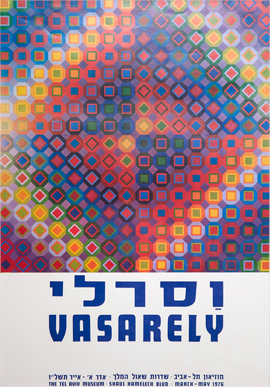 United Artists ltd, Israel Poster, March-May 1976